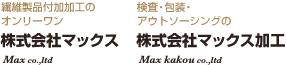 繊維精神付加加工のオンリーワンの株式会社マックス 検査・包装・アウトソーシングの株式会社マックス加工